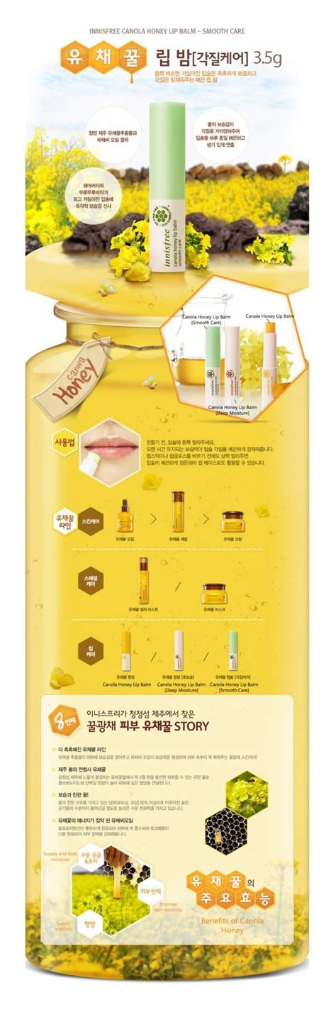 Innisfree Honey Lip Balm 3 5g innisfree canola honey lip balm 3 5g smooth care malaysia