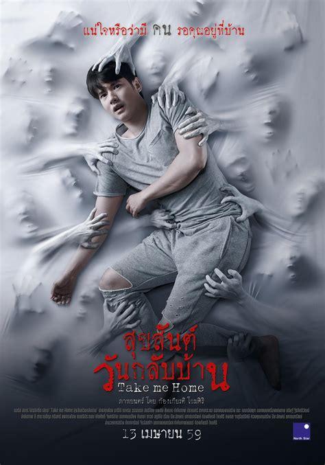 Film Thailand Take Me Home | take me home thai movie ส ขส นต ว นกล บบ าน review
