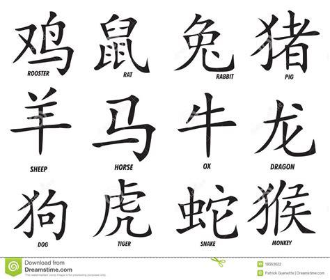 i dodici segni cinesi dello zodiaco fotografia stock