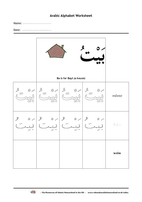 arabic writing practice pre school kindergarten 2 years to 6 years books june 2012 the resources of islamic homeschool in the uk