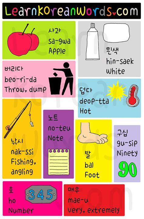 online tutorial korean language best 25 learn korean online ideas on pinterest korean