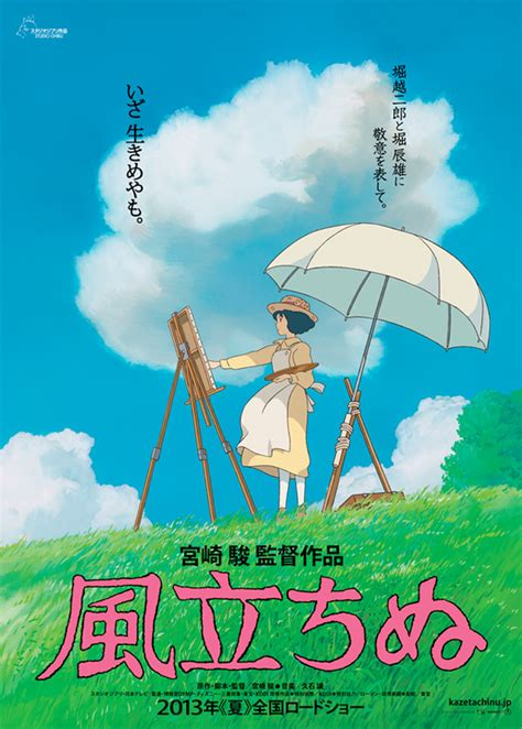 Ghibli Next Film | two teaser posters revealed for studio ghibli s next two