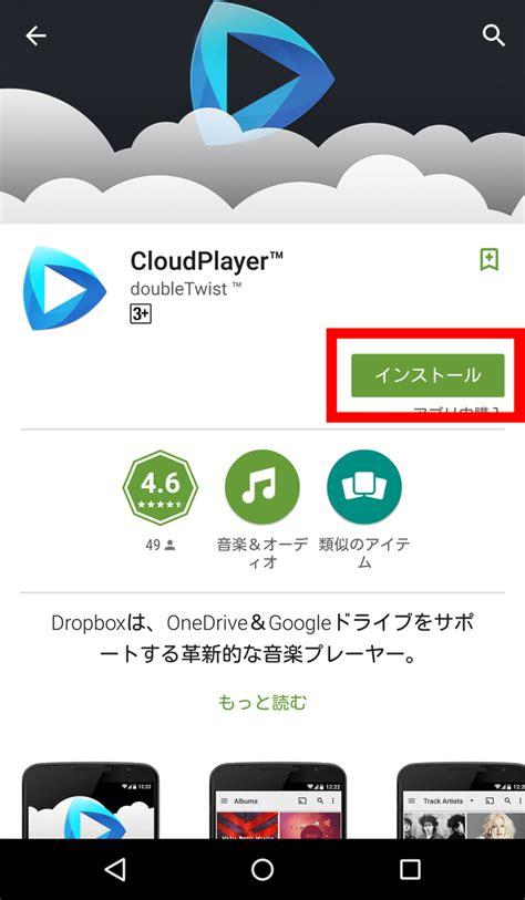 download mp3 from dropbox to android スマホでgoogleドライブ dropbox onedriveのmp3音源をどこでも再生できるアプリ