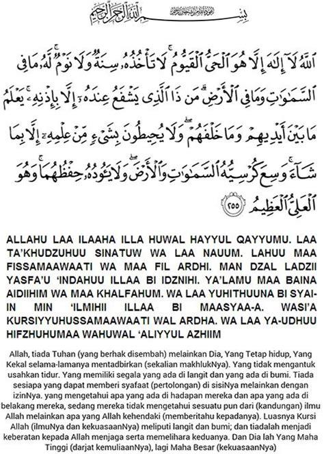 bacaan surat ayat kursi keutamaan arab latin  artinya