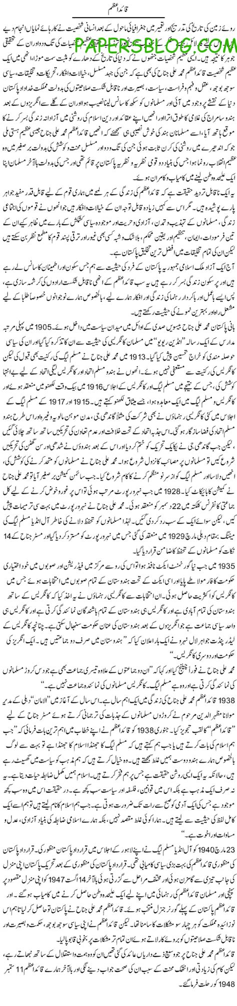 Essay On Quaid E Azam In Urdu With Poetry by Urdu Essay On Quaid E Azam Muhammad Ali Jinnah 12 21 2015 04 37 Am