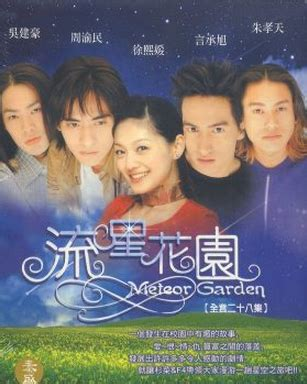 Meteor Garden 2 by A Lost In Pop Culture 60 Day Drama Challenge