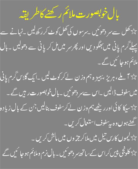 heir tips urdu beauty tips in urdu for face in english for hair tumblr in