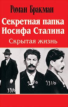 the secret file of joseph stalin books