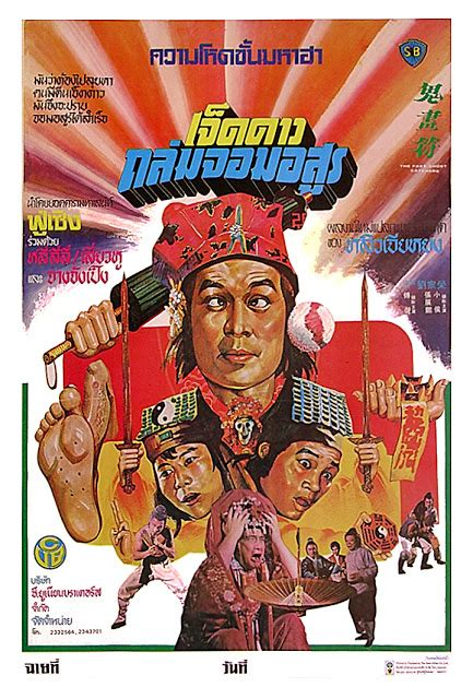 Ghost Cathcer 2012 kung fu posters the ghost catcher gui hua fu 1982