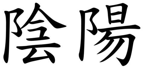 yin e yang questi sconosciuti kung fu sondrio