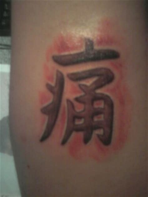 pain kanji tattoo quot pain quot kanji right forearm by tribaldragon911 on deviantart