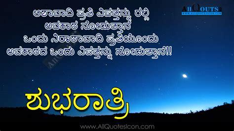kannada good lins search results for feelings kannada quotes calendar 2015
