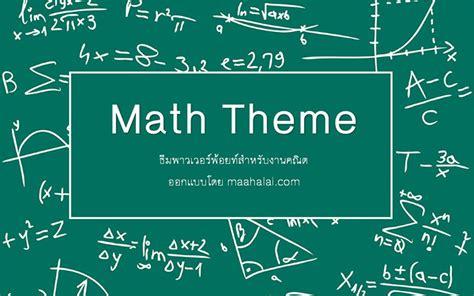 powerpoint themes math free แจกฟร quot math theme quot เทมเพลท powerpoint สำหร บว ชา