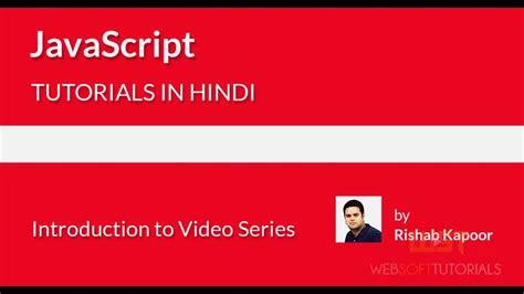 Javascript Tutorial In Hindi | javascript tutorial for beginners in hindi introduction
