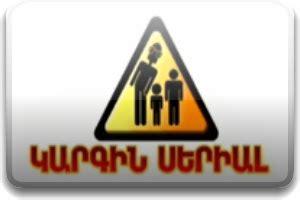 vorogayt season 1 episode 69 armclips net 187 armenian entertainment portal
