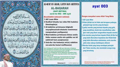 al quran hal  al baqarah ayat   murottal