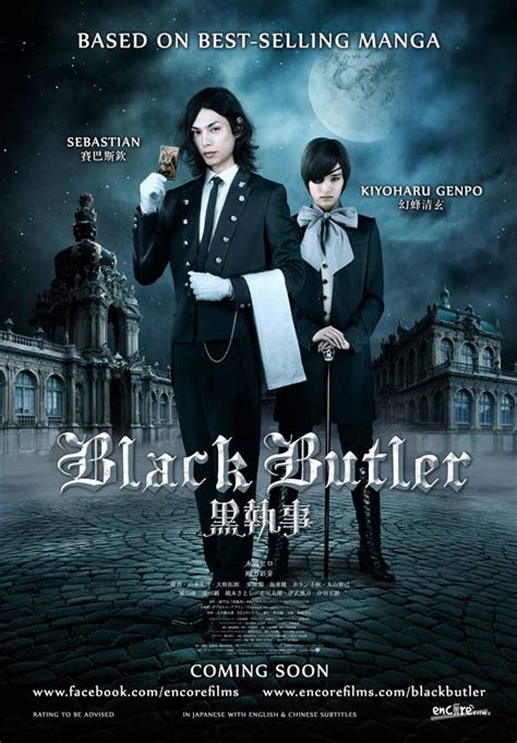film anime black butler black butler the movie movie tickets giveaway