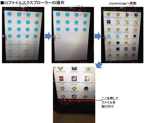 googleservicesframework apk onkyoのandroidタブレットta07c c41r1にgoogleplayを お疲れさんのしがらきたぬき 楽天ブログ