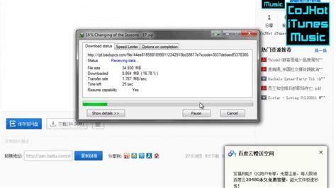 download youtube baidu how to download from pan baidu com cojhot info youtube