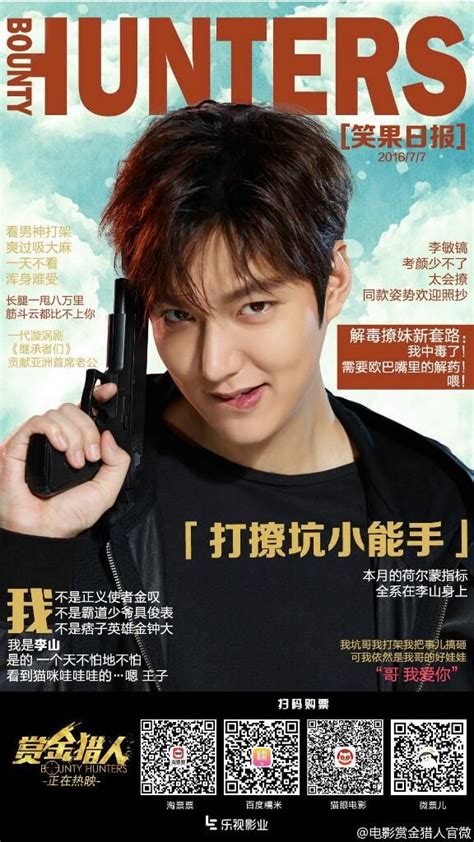 download film lee min ho bounty hunters 1000 images about bounty hunter lee min ho wallace