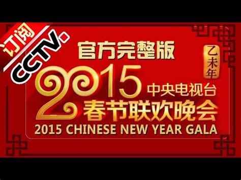 new year gala live 2015中央电视台春节联欢晚会 2015 new year gala live best