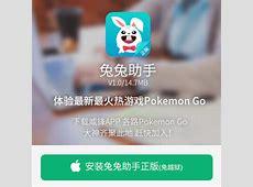 How to Hack Pokemon Go using Tutuapp (No Jailbreak or ... Mac Spoofing