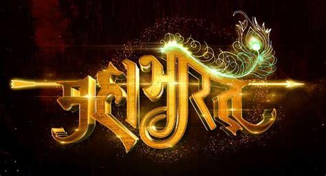 mahabharata tamat mnctv tayangkan ini sebagai download mahabharata dubbing indonesia episode 1 antv