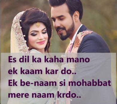 pyar bhari shayari  hindi  whatsapp facebook status