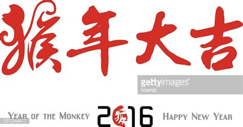 new year year of the monkey greetings new year pictures images graphics and comments
