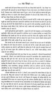 Paryavaran In Essay by Paryavaran Sanrakshan In Essay On Corruption Essay For You