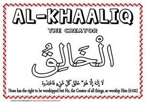 day 15 al khaaliq the creator iman s home