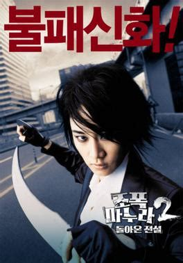 film gangster 2 indonesia file my wife is a gangster 2 movie poster jpg wikipedia