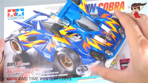 Tamiya Spin Cobra Premium by Tamiya 4wd Time Spin Cobra เพ งร ว าม นต องว งได