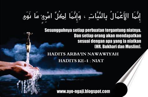 Niat Ikhlas Dalam Naungan Cahaya Al Quran Dan As Sunah hadits ke 1 tentang niat hermansyah science