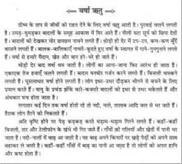 Marathi Essay Writing by Essay Marathi