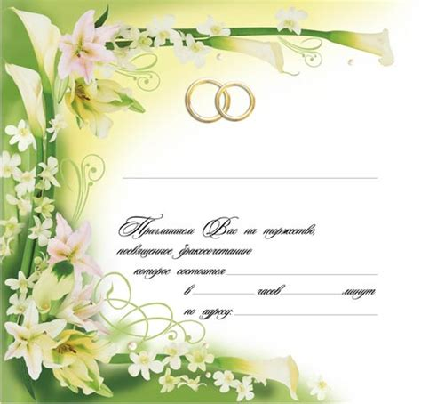 invitation card design free template wedding invitation cards vector