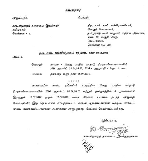 Permission Letter In Tamil 04 08 2016 cotee 15th conference at tiruvannamalai 16 8 2016 special casual leave granted letter