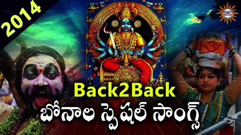 special songs 2014 back to back bonala special songs 2014 telangana