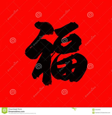 new year fu new year calligraphy for fu royalty free stock