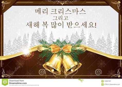 korean greeting card merry christmas  happy  year    year  stock