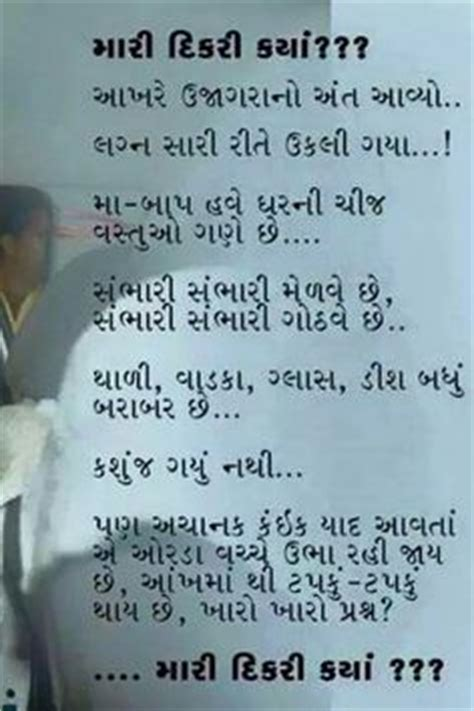 albert einstein biography in gujarati language dikri girl child gujarati poems shayri jokes