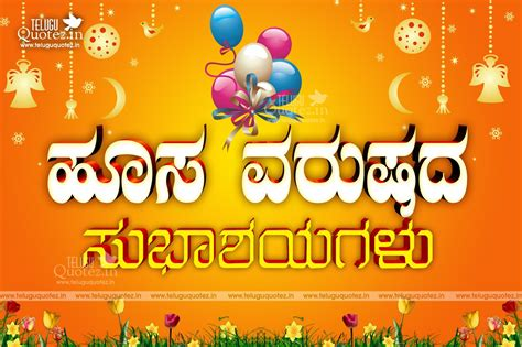 Wedding Wishes Kannada by 2016 Happy New Year Kannada Greeting Quotes Hd Images