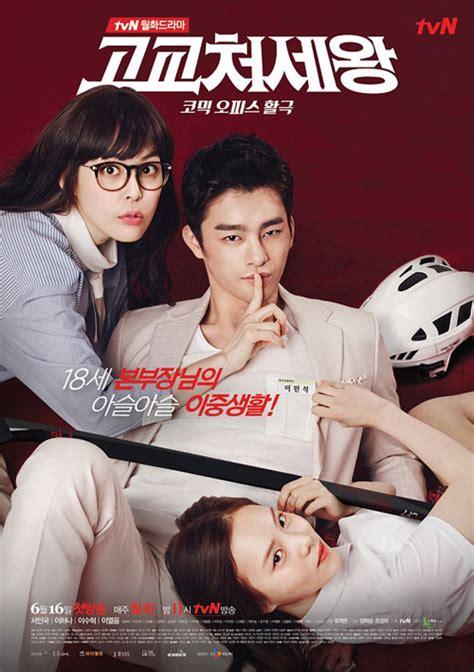 film drama seri korea terbaru 2014 187 king of high school life conduct 187 korean drama
