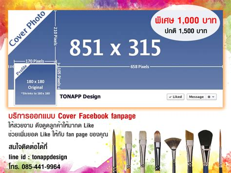 fan page promotion บร การออกแบบ cover page ของ fanpage tonapp
