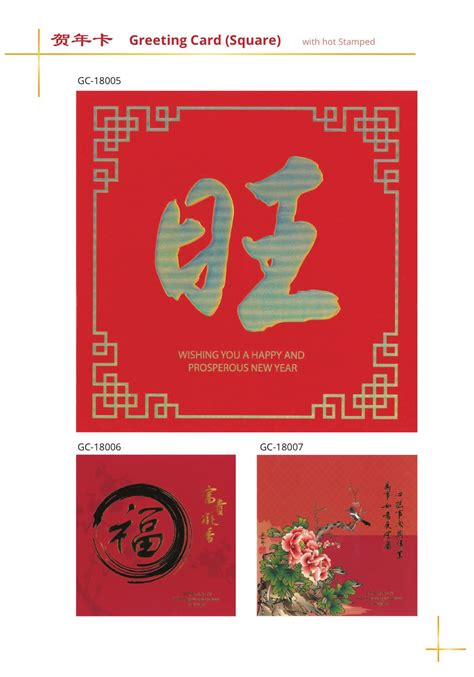new year 2018 packet cny greeting cards catalog 2 2018 acidprint