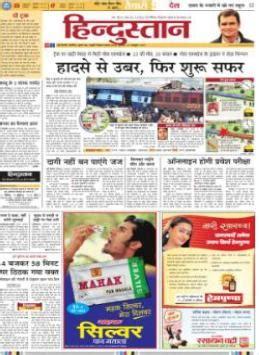 hindustan hindi news paper bihar eyesforyourimage picture hindustan hindi newspaper ह न द स त न epaper