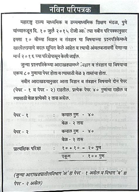 Marathi Essay Book For 9th Standard by Science Paper For Class 10 Ssc Cbse Class 10 Term Part Board Question Paper