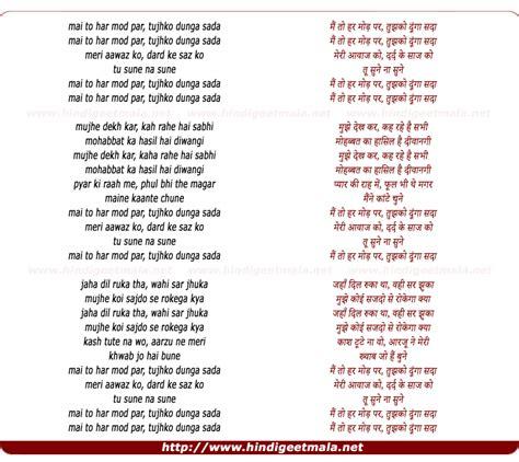 Free Tute Bajuband Song dil na tute song tramandmetro