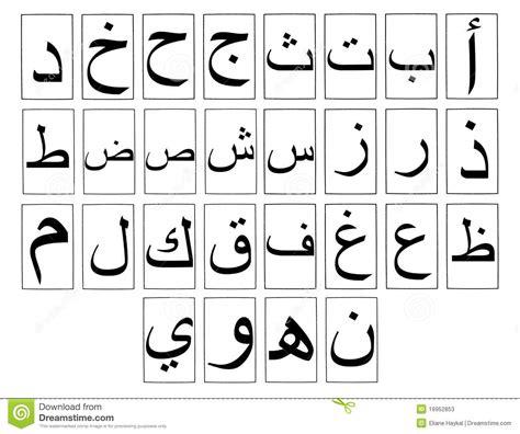 lettere arabe alfabeto alfabeto arabo orizzontale fotografie stock immagine