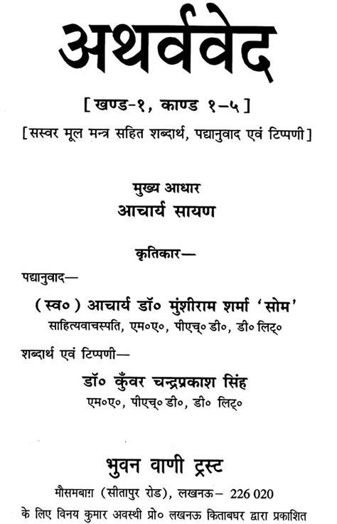 blogger hindi meaning hatha yoga definition in hindi blog dandk